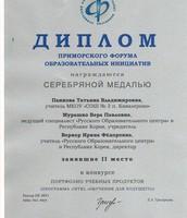 Приморский Форум образовательных инициатив - 2013 г.