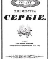 Сретењски Устав, 1835. аутор Димитрије Давидовић.