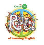 ثورة تعليم الانجليزى