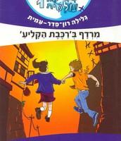 הכריכה של הספר