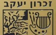 סמל זכרון יעקב