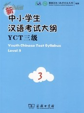 Grade 6 Extended Youth Chinese Test (YCT)