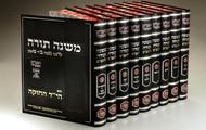 Mishnah Torah