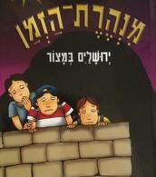 זהו הספר מנהרת הזמן ירושלים במצור.