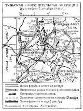 Начало Тульской оборонительной операции