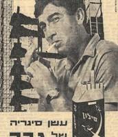 עשן סיגריה של גבר
