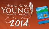 Hong Kong Young Writers Awards 2014