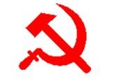 Símbolo de Comunista