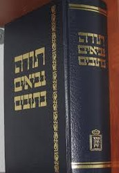 What is the religions sacred text?
