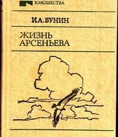 Самый автобиографический роман в русской классике