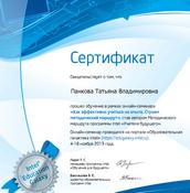 Сертификат автора методического маршрута