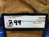 """מחירו בשוק: 7.99 ש""""ח"""