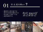什么是SMer?