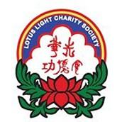 2015 Lotus Light Charity Society Scholarship