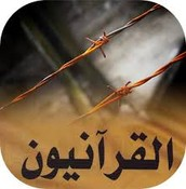 Les quraniyoun sont ceux qui refusent la sunna