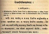 Some of the language Sanskrit!