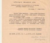 Производственная характеристика на Г.М.Трухину