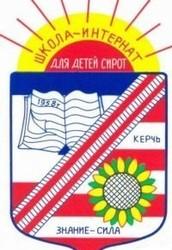 Школа-интернат № 1 в Керчи