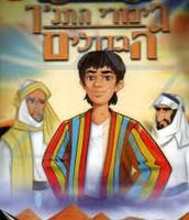 יוסף עם הכותונת עליו