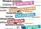 Поможем с регистрацией в социальных сетях и расскажем как работать в них
