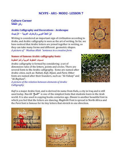 What's Happening in Arabic 1 Today | Smore Newsletters for Education