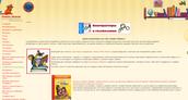 Детский развлекательно - развивающий сайт