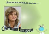 Познакомиться  Вас с творчеством уральской детской писательницы Светланы Лавровой!