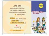 קבלת שבת ישראלית לכיתות ה'