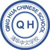 清華中文學校