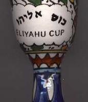כוסו של אליהו הנביא