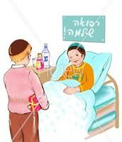 ביקור חולים