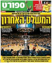 עיתונאות ספורט