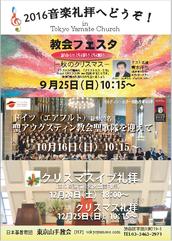 東京山手教会の秋冬の音楽礼拝