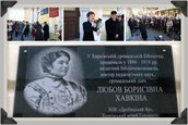 Открытие мемориальной доски основателю отдела - Л.Б. Хавкиной