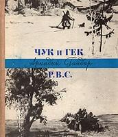 Гайдар А. Чук и Гек. Р.В.С.