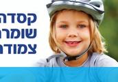 כשרוכבים על אופניים חובה לחבוש קסדה