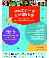 Junior Ranger Jamboree Flier in Chinese