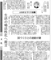 Example of a Japanese newspaper