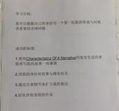 mandarin success criteria