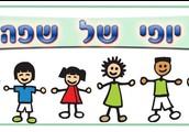 מה ניתן לעשות כדי לחזק את מצבה של השפה העברית בקרב בני נוער בארץ ובעולם ?