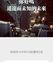 关注微博闽南师大外院13级翻译2班了解活动详情