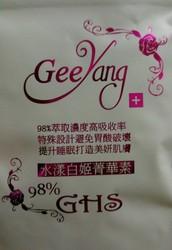 GSH 股胱甘肽