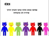 אושא יחד - רמת גן