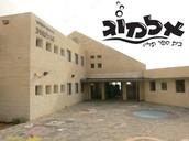 בית ספר אלמוג