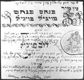 CHILD'S LETTER FROM THE HOLOCAUST