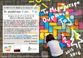 Lets create THE BIGGEST RAINBOW @ 23.12 Limassol & 28.12 Larnaca 10.30-12.00