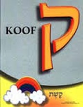 "Say ""Shalom"" to.....ק (KOOF)"