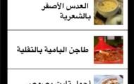 About المطبخ