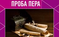 """IV  Школьная международная заочная научно-исследовательская конференция """"Проба пера"""""""