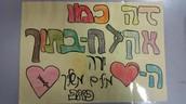 """בית ספר נעם הרוא""""ה - רמת גן"""